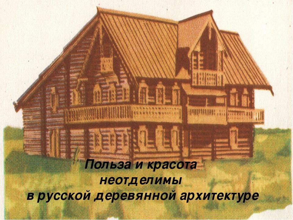 Польза и красота неотделимы в русской деревянной архитектуре