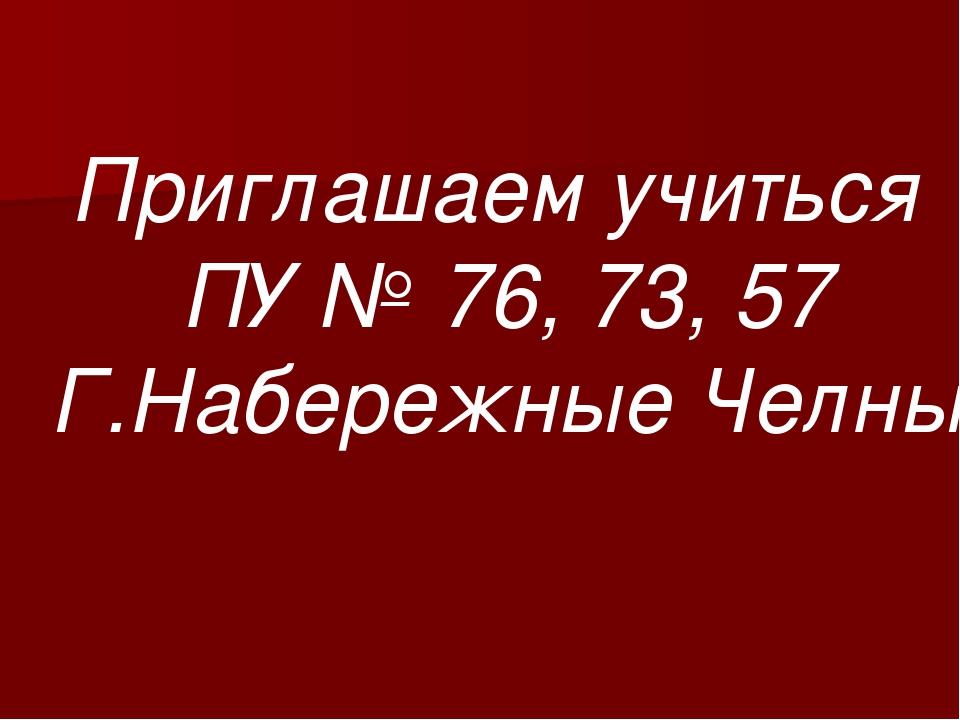 Приглашаем учиться ПУ № 76, 73, 57 Г.Набережные Челны