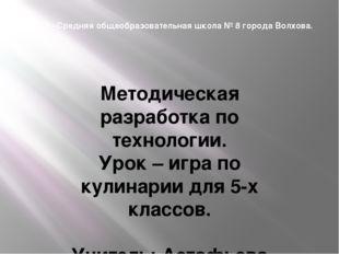 МОБУ «Средняя общеобразовательная школа № 8 города Волхова. Методическая разр