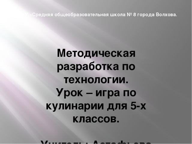 МОБУ «Средняя общеобразовательная школа № 8 города Волхова. Методическая разр...