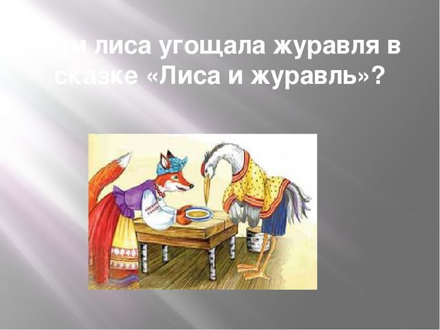 Чем лиса угощала журавля в сказке «Лиса и журавль»?