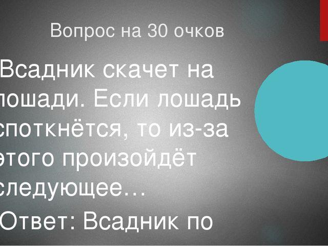 Вопрос на 50 очков Можно ли повысить температуру тела, не сообщая ему теплоты...