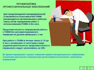 Продолжительность непрерывной работы с ПЭВМ без регламентированного перерыва