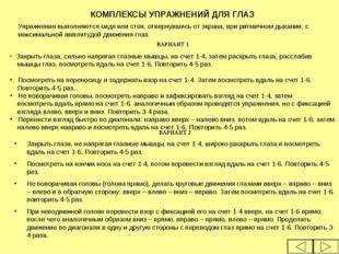 ВАРИАНТ 2 Закрыть глаза, не напрягая глазные мышцы, на счет 1-4, широко раскр