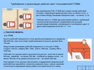 Требования к организации рабочих мест пользователей ПЭВМ При размещении РМ с
