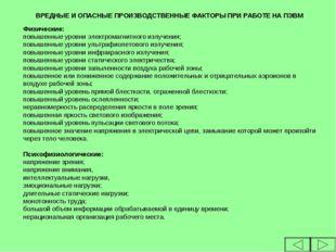 Физические: повышенные уровни электромагнитного излучения; повышенные уровни