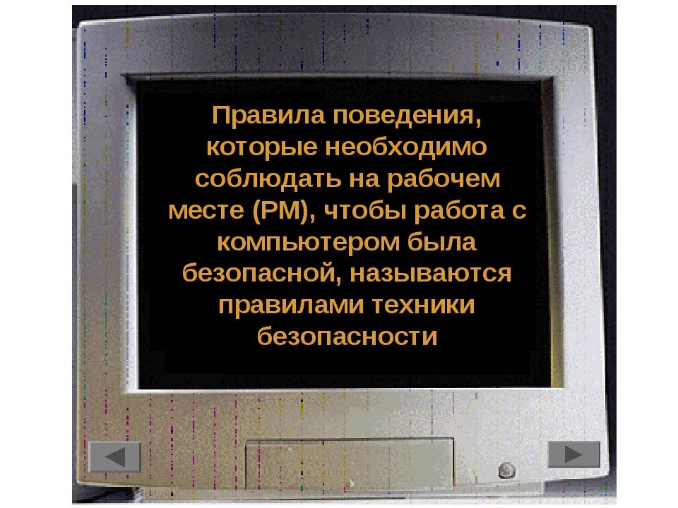 Правила поведения, которые необходимо соблюдать на рабочем месте (РМ), чтобы...