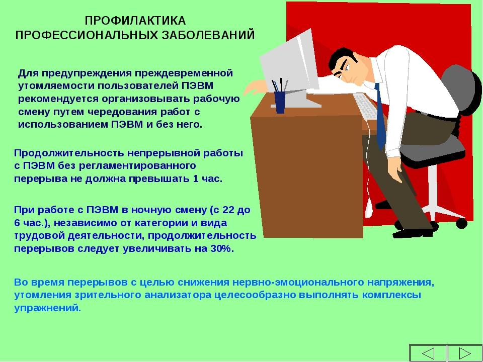 Продолжительность непрерывной работы с ПЭВМ без регламентированного перерыва...