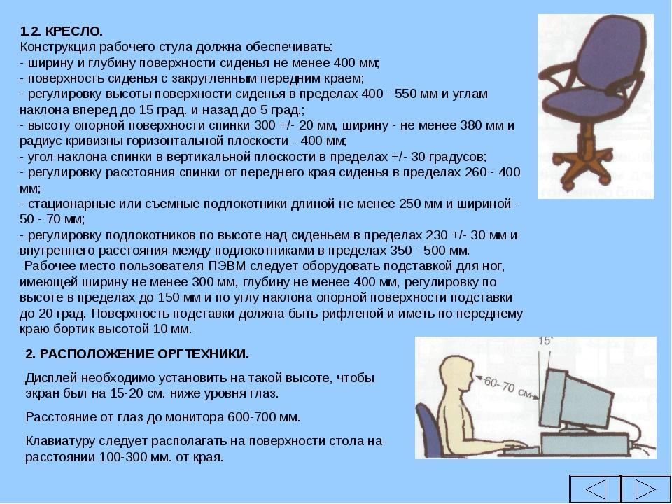 1.2. КРЕСЛО. Конструкция рабочего стула должна обеспечивать: - ширину и глуби...