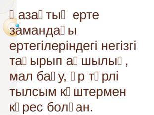 Қазақтың ерте замандағы ертегілеріндегі негізгі тақырып аңшылық, мал бағу, ә
