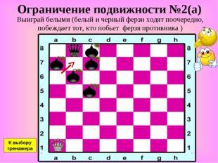 Ограничение подвижности №2(а) Выиграй белыми (белый и черный ферзи ходят пооч