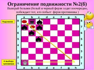 Ограничение подвижности №2(б) Выиграй белыми (белый и черный ферзи ходят пооч