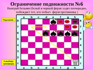 Ограничение подвижности №6 Выиграй белыми (белый и черный ферзи ходят поочере