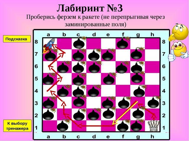 Лабиринт №3 Проберись ферзем к ракете (не перепрыгивая через заминированные п...