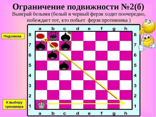 Ограничение подвижности №2(б) Выиграй белыми (белый и черный ферзи ходят пооч...