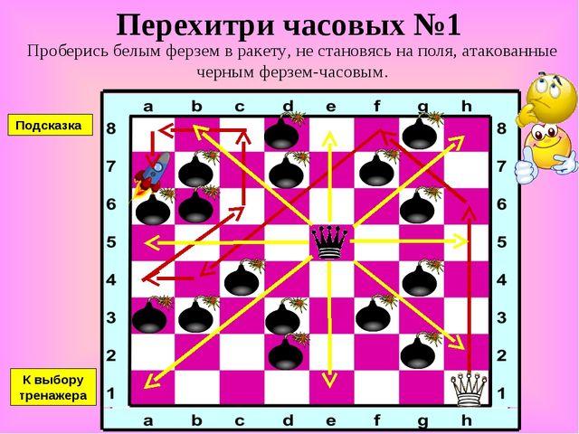 Перехитри часовых №1 Проберись белым ферзем в ракету, не становясь на поля, а...