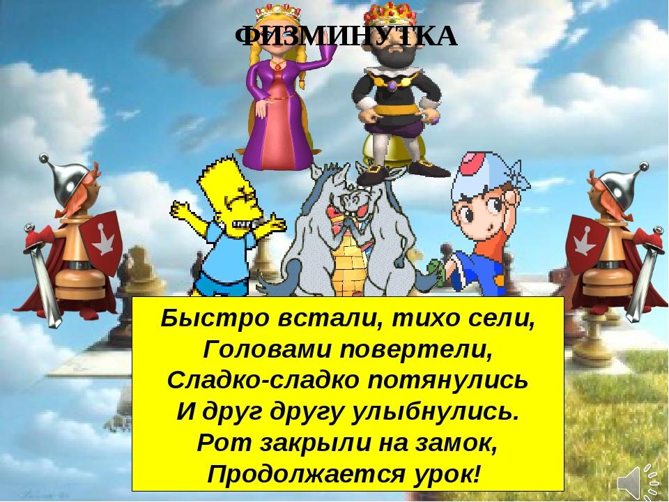 ФИЗМИНУТКА ФИЗМИНУТКА Быстро встали, тихо сели, Головами повертели, Сладко-сл...
