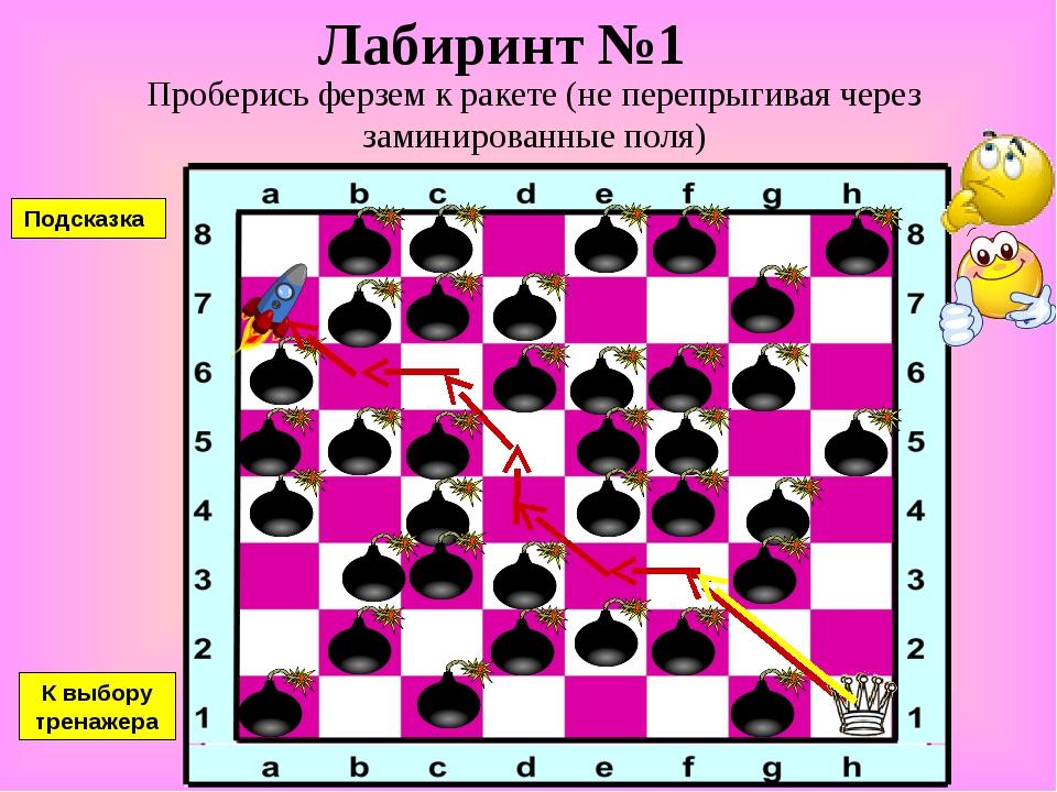 Лабиринт №1 Проберись ферзем к ракете (не перепрыгивая через заминированные п...