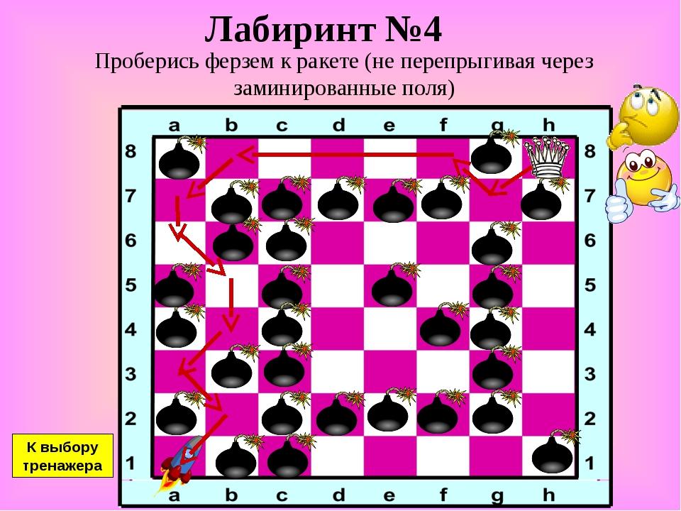 Лабиринт №4 Проберись ферзем к ракете (не перепрыгивая через заминированные п...