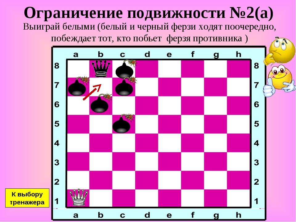 Ограничение подвижности №2(а) Выиграй белыми (белый и черный ферзи ходят пооч...