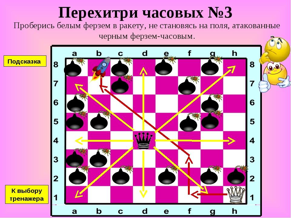 Перехитри часовых №3 Проберись белым ферзем в ракету, не становясь на поля, а...