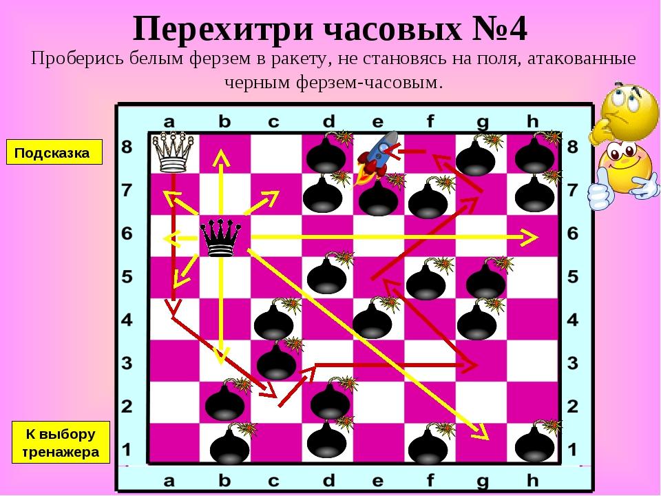 Перехитри часовых №4 Проберись белым ферзем в ракету, не становясь на поля, а...