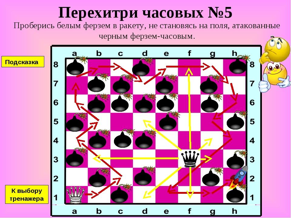 Перехитри часовых №5 Проберись белым ферзем в ракету, не становясь на поля, а...