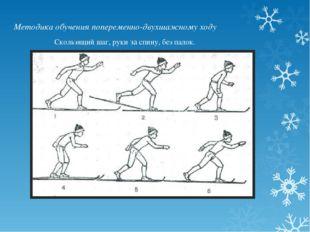 Методика обучения попеременно-двухшажному ходу Скользящий шаг, руки за спину,