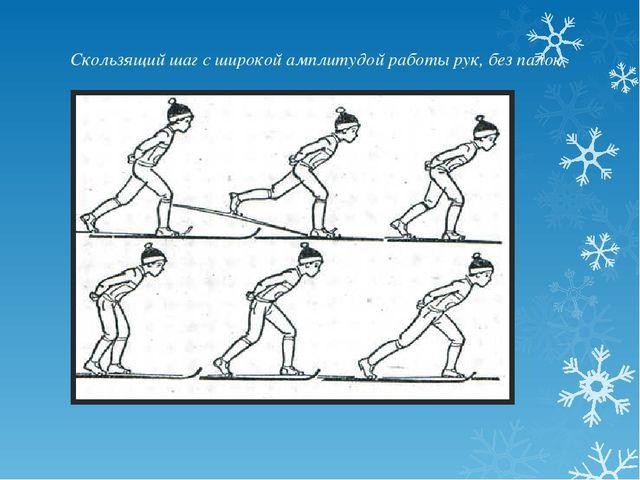 Скользящий шаг с широкой амплитудой работы рук, без палок