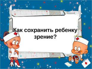 Как сохранить ребенку зрение? http://scul32.ucoz.ru/
