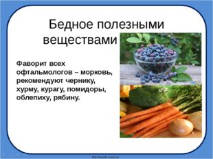 Бедное полезными веществами питание Фаворит всех офтальмологов – морковь, рек