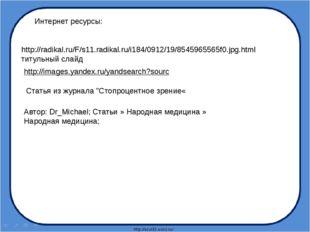 http://radikal.ru/F/s11.radikal.ru/i184/0912/19/8545965565f0.jpg.html титульн