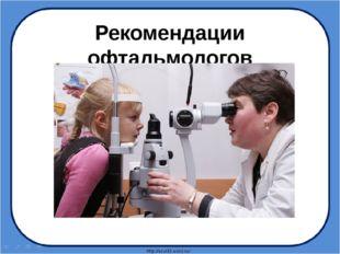 Рекомендации офтальмологов http://scul32.ucoz.ru/