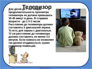Телевизор Для детей до 7 лет общая продолжительность просмотра телевизора не