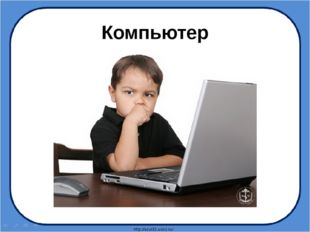 Компьютер http://scul32.ucoz.ru/