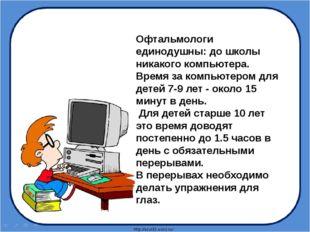 Офтальмологи единодушны: до школы никакого компьютера. Время за компьютером д