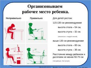 Организовываем рабочее место ребенка. Для детей ростом: 115-130 см рекомендуе