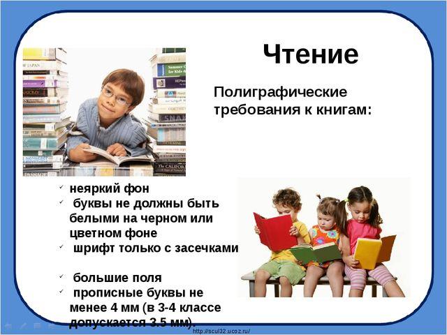 Чтение Полиграфические требования к книгам: неяркий фон буквы не должны быть...