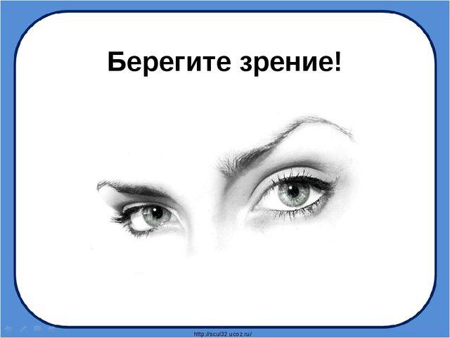 Берегите зрение! http://scul32.ucoz.ru/