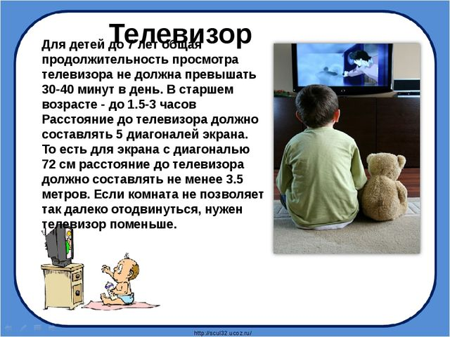 Телевизор Для детей до 7 лет общая продолжительность просмотра телевизора не...