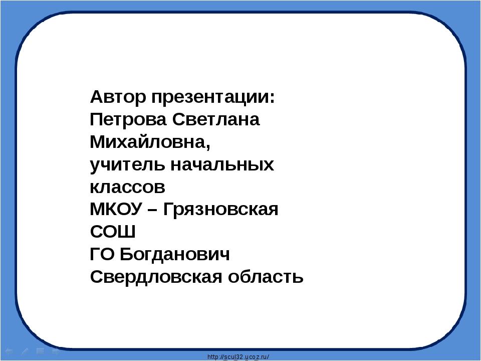 Автор презентации: Петрова Светлана Михайловна, учитель начальных классов МКО...