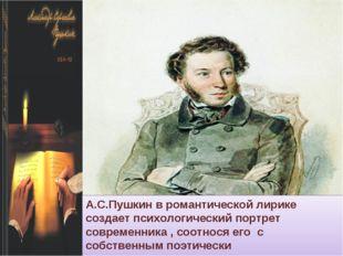 А.С.Пушкин в романтической лирике создает психологический портрет современник