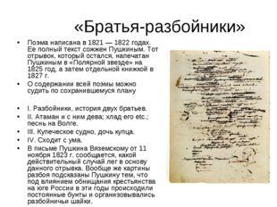 «Братья-разбойники» Поэма написана в 1821 — 1822 годах. Ее полный текст сожж