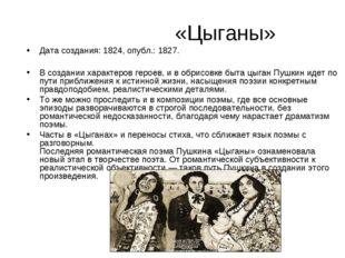 «Цыганы» Дата создания: 1824, опубл.: 1827. В создании характеров героев, и