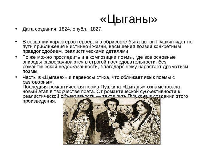 «Цыганы» Дата создания: 1824, опубл.: 1827. В создании характеров героев, и...