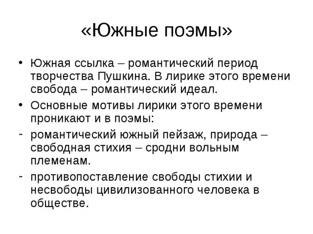 «Южные поэмы» Южная ссылка – романтический период творчества Пушкина. В лирик...