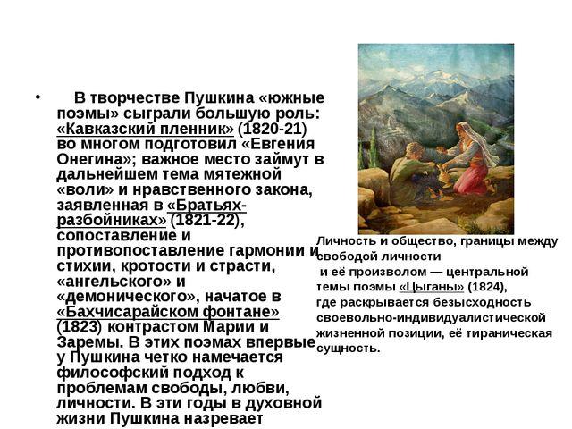В творчестве Пушкина «южные поэмы» сыграли большую роль: «Кавказский пленник...