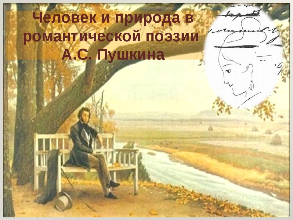 Человек и природа в романтической поэзии А.С. Пушкина
