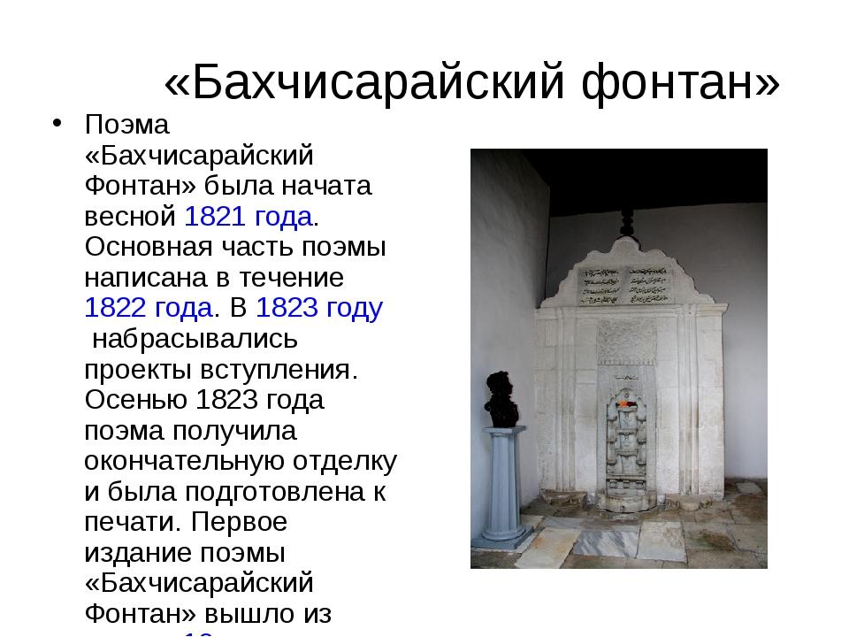 «Бахчисарайский фонтан» Поэма «Бахчисарайский Фонтан» была начата весной182...