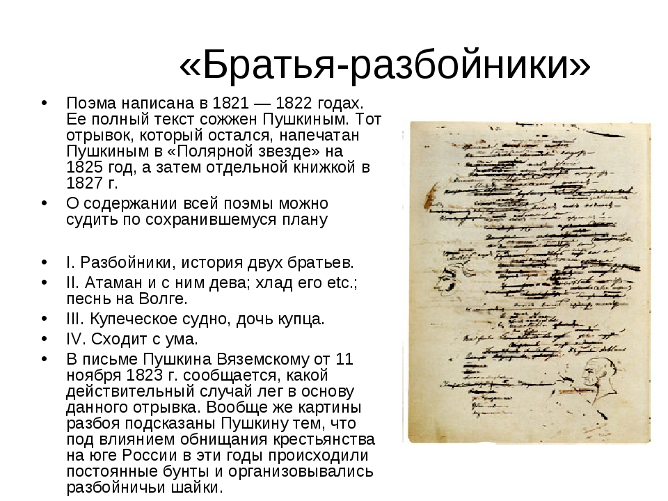 «Братья-разбойники» Поэма написана в 1821 — 1822 годах. Ее полный текст сожж...